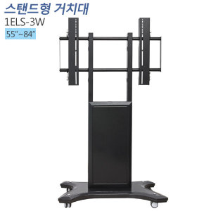 1ELS-3W이동형TV거치대전자칠판55-84인치(+카메라선반