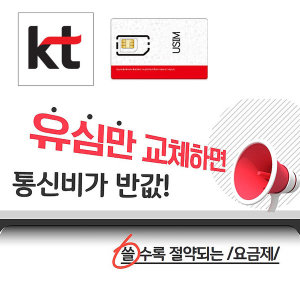 무약정/무제한/kt알뜰폰요금제/KT알뜰폰유심/유심카드