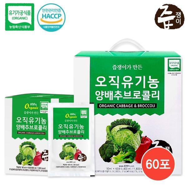 즙쟁이 유기농 양배추즙 60포