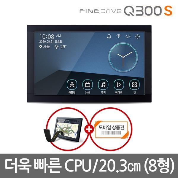 파인드라이브 Q300 S 8인치 네비게이션 32GB 아틀란3D