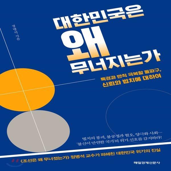 대한민국은 왜 무너지는가 : 특권과 반칙 극복할 돌파구  신뢰와 법치에 대하여   정병석