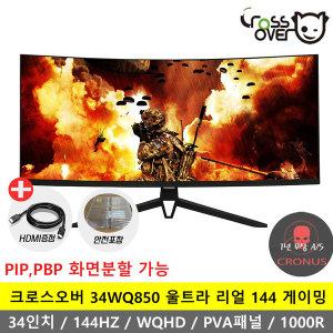 34WQ850 커브드 모니터 무결점(HDMI증정/무료안전포장)