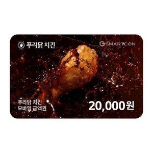(푸라닭) 기프티카드 2만원권