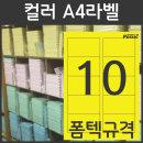 컬러라벨 A4라벨지 PS-2010(노랑) 10칸 폼텍규격 100장