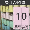 컬러라벨 A4라벨지 PS-2010(핑크) 10칸 폼텍규격 100장