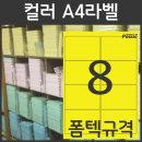 컬러라벨 A4라벨지 PS-2014(노랑) 8칸 폼텍 규격 100장