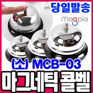 콜벨 링벨 (소) MCB-03 마그피아 CALL BELL