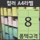 컬러라벨 A4라벨지 PS-2014(녹색) 8칸 폼텍 규격 100장
