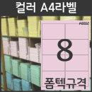 컬러라벨 A4라벨지 PS-2014(핑크) 8칸 폼텍 규격 100장