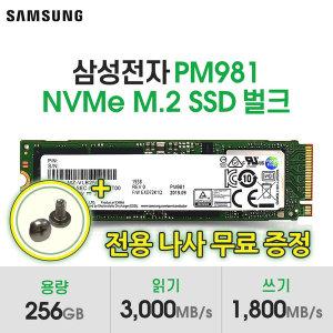 삼성전자 PM981 NVME M.2 256GB SSD 벌크(미사용)_ICT