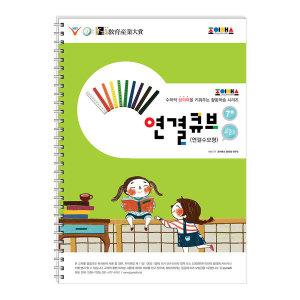 연결큐브 수준1 워크북 (교구미포함)