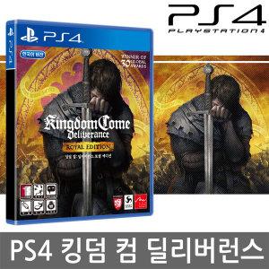 PS4 킹덤 컴 딜리버런스 로열 에디션 한글판