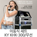 KHK-300 무선 가정용 반주기 이동식 노래방 송팩 세트