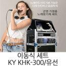 KHK-300 유선 가정용 반주기 이동식 노래방 송팩세트