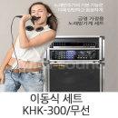 KHK-300 가정용 반주기 이동식 노래방 송팩세트 무선