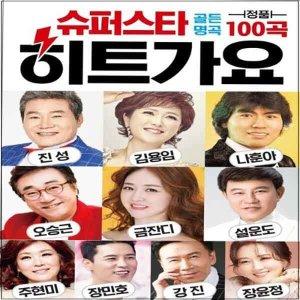 SM145 슈퍼스타히트가요 100곡-PAN