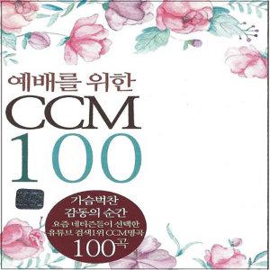 SM097 CCM/100곡/예배/교회/기독교/천주교/주님-PAN