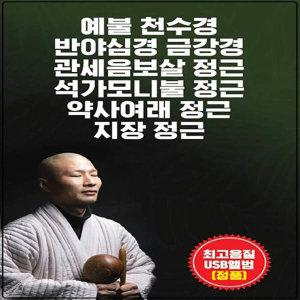 SM107 스님/목탁/불경/예불천수경/반야심경/절-PAN