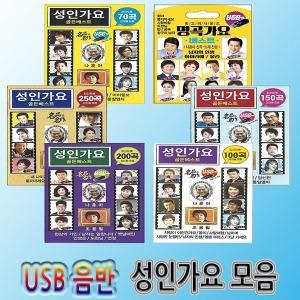 SM052 성인가요/베스트/USB메모리/노래모음/11종-PAN