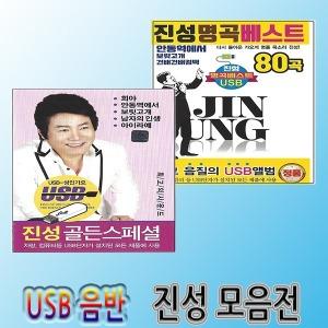SM042 진성/트로트/USB메모리/앨범/2종-PAN