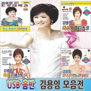 SM007 1종추가/김용임/트로트/USB/메모리모음/8종-PAN