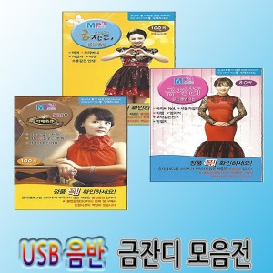 SM039 금잔디/트로트/USB메모리/앨범/3종-PAN