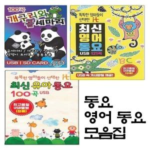 SM113 동요/어린이/영어/교육용/애들/정서교육-PAN