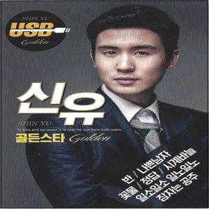 SM002 USB노래 신유 골든스타 107곡 모음-PAN
