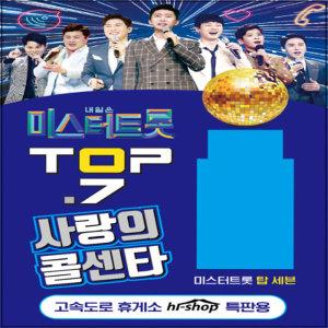 SM130 미스터트롯TOP 7사랑의콜센타 106곡-PAN