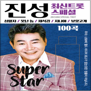 SM132 진성/최신트롯스페셜 100곡-PAN