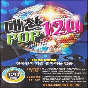 SM133 대찬POP 120곡-PAN