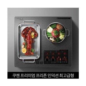 쿠첸  HIC-F4100DS 프리미엄 프리존 인덕션 전기레인지  빌트인전용