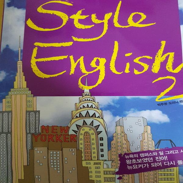 스타일 잉글리쉬2/박주영외 .21세기북스.2007