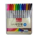 동아 줄무늬 싸인펜 12색