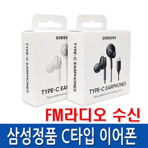 삼성정품 C타입이어폰 갤럭시노트10/S20(색상:화이트)