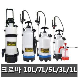태환크로바압축분무기3L  살충제 살균제소독방역용품