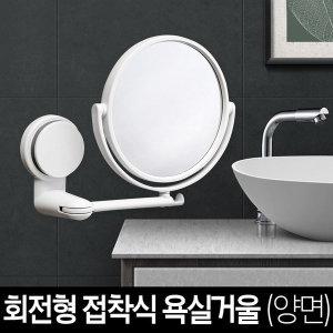접착식 욕실거울/화장실 세면대 면도 화장 회전 확대