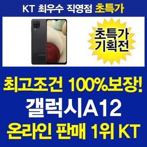 KT공식온라인1위/갤럭시A12/요금제자유/사은품증정