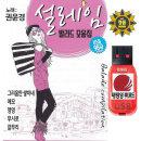 USB 권윤경 설레임 발라드 모음집 98곡 효도라디오mp3