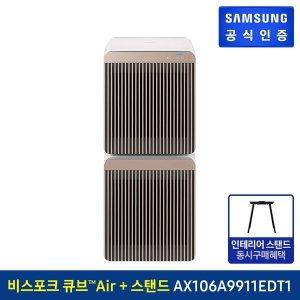 삼성 공기청정기 비스포크 큐브Air  AX106A9911ED  (색상:샌드베이지) + 인테리어스탠드포함