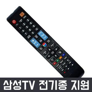 삼성TV 전기종 만능 리모컨 최신TV까지 설정없이 사용