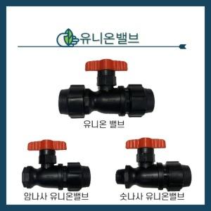 유니온밸브/숫나사/암나사/PE밸브/PE자재/연결자재