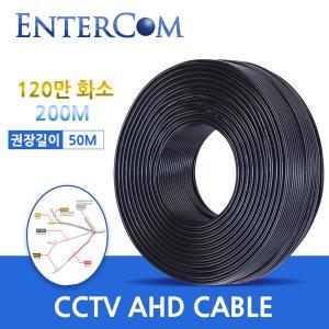 엔터컴 CCTV 3P 전원영상 복합케이블 200M 블랙