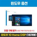 Win10 Home DSP (개봉설치) / A58AW 추가옵션