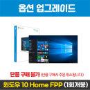 Win10 Home FPP (개봉설치) / A58AW 추가옵션