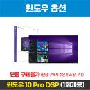 Win10 Pro DSP (개봉설치) / A58AW 추가옵션