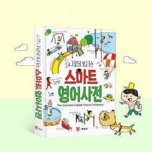 그림으로 보고 듣는 스마트 영어 사전 초등학교 교과과정