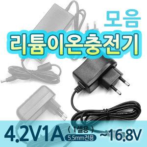 4.2V1A 충전기 8.4V 12.6V2A 16.8V 리튬이온 폴리머
