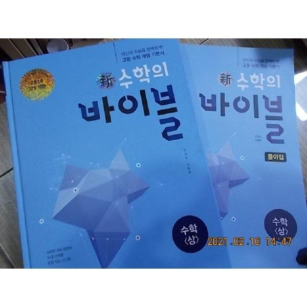 신 수학의 바이블 수학 (상) 세트 (2019년용) : 2015 개정교육과정 반영 / 문제집+해설집