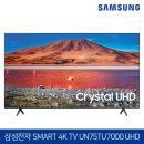 삼성스마트 75인치TV 4K UHD UN75TU7000F 무료배송설치